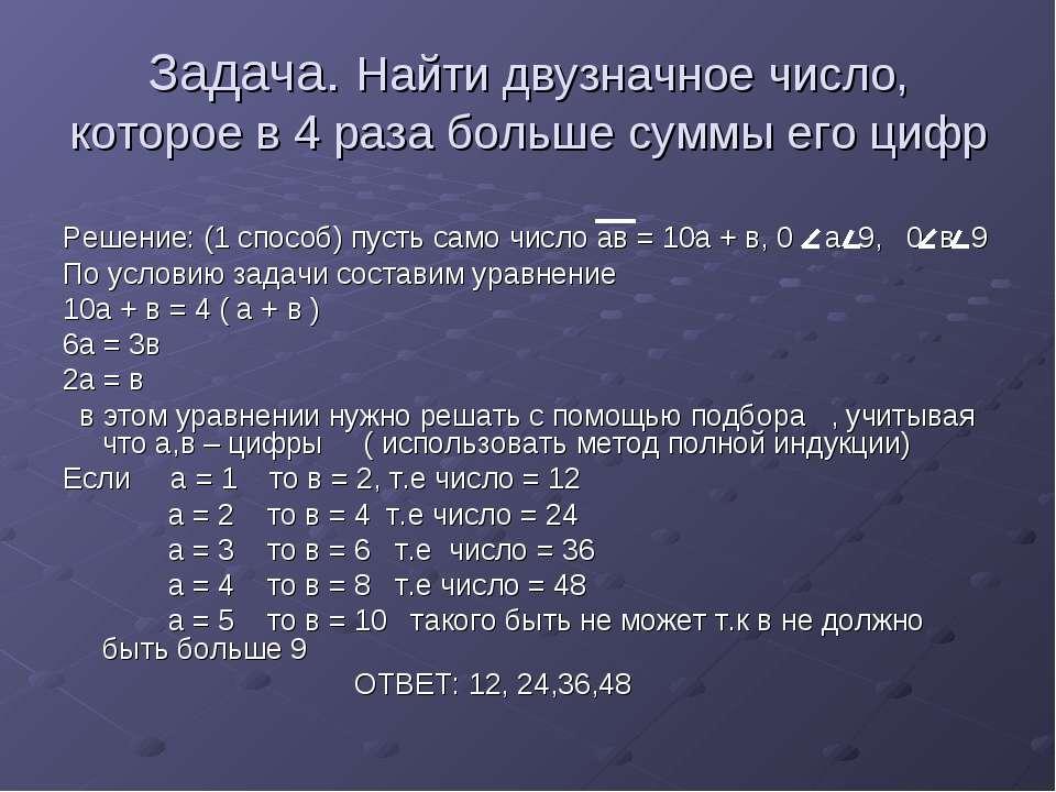 Задача. Найти двузначное число, которое в 4 раза больше суммы его цифр Решени...