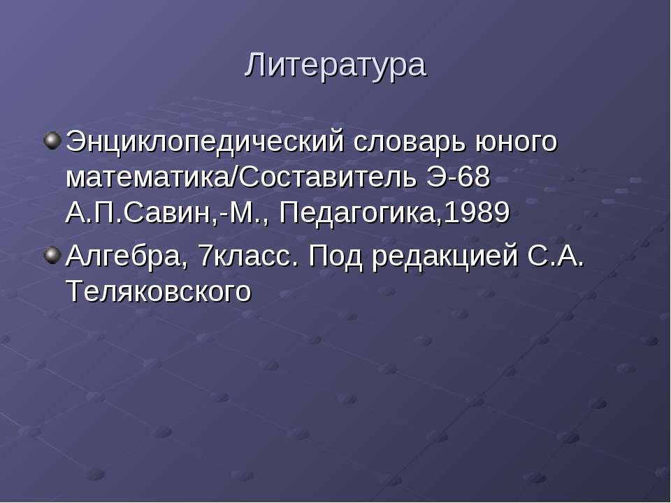 Литература Энциклопедический словарь юного математика/Составитель Э-68 А.П.Са...