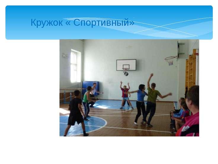 Кружок « Спортивный»