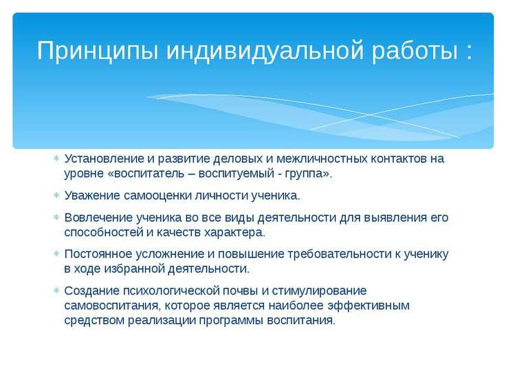 Установление и развитие деловых и межличностных контактов на уровне «воспитат...