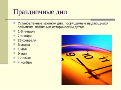 Праздничные дни Установленные законом дни, посвященные выдающимся событиям, п...