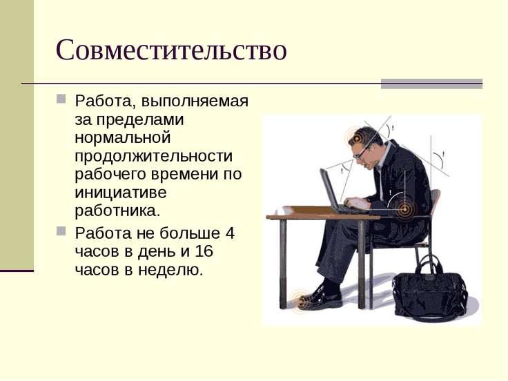 Совместительство Работа, выполняемая за пределами нормальной продолжительност...