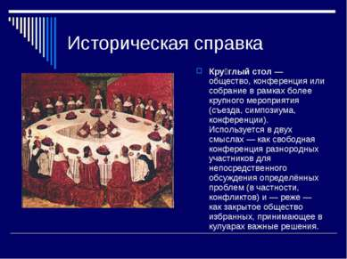 Историческая справка Кру глый стол— общество, конференция или собрание в рам...