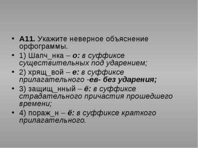 А11. Укажите неверное объяснение орфограммы. 1) Шапч_нка – о: в суффиксе суще...