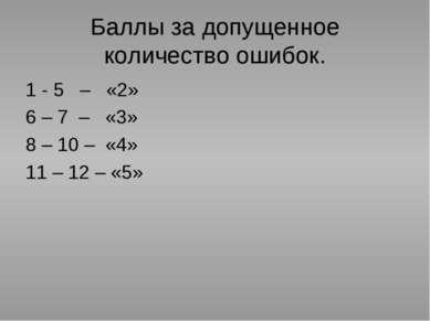 Баллы за допущенное количество ошибок. 1 - 5 – «2» 6 – 7 – «3» 8 – 10 – «4» 1...
