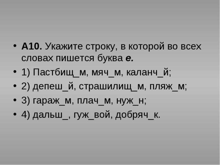 А10. Укажите строку, в которой во всех словах пишется буква е. 1) Пастбищ_м, ...