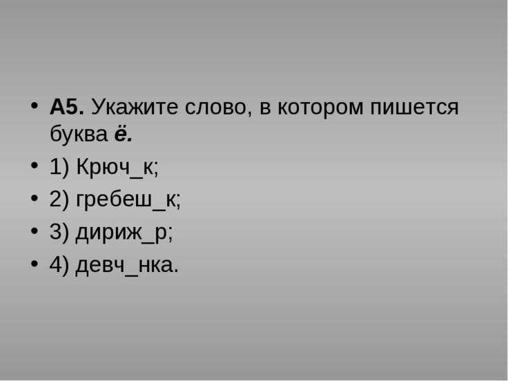 А5. Укажите слово, в котором пишется буква ё. 1) Крюч_к; 2) гребеш_к; 3) дири...
