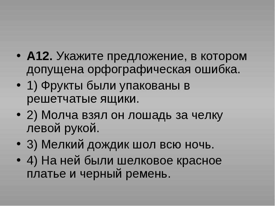 А12. Укажите предложение, в котором допущена орфографическая ошибка. 1) Фрукт...