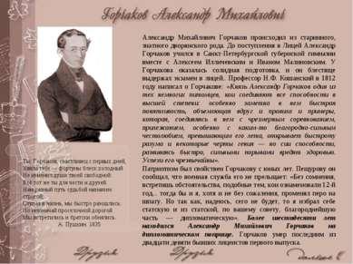 Александр Михайлович Горчаков происходил из старинного, знатного дворянского ...