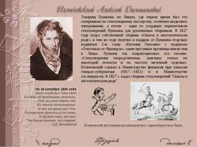 Товарищ Пушкина по Лицею, где первое время был его соперником по стихотворном...