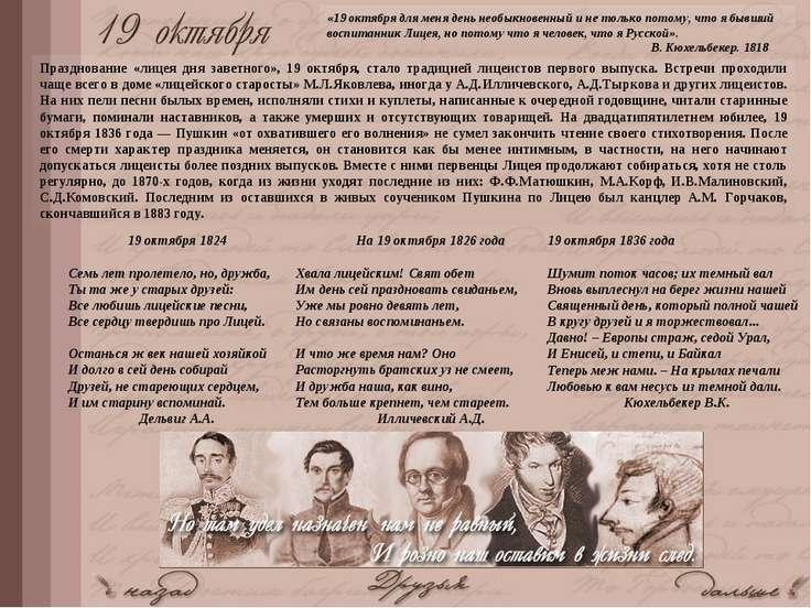 Празднование «лицея дня заветного», 19 октября, стало традицией лицеистов пер...