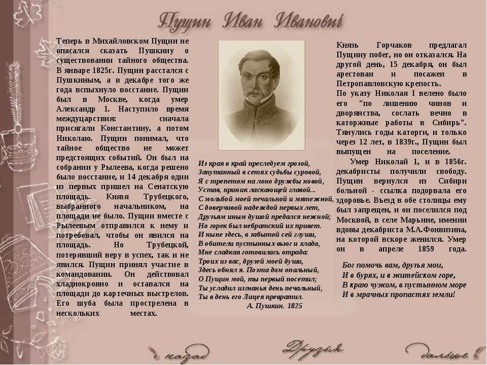Теперь в Михайловском Пущин не опасался сказать Пушкину о существовании тайно...
