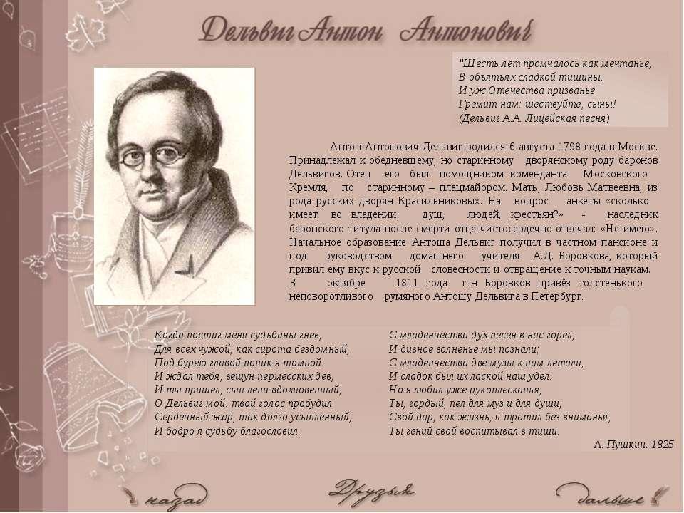 Антон Антонович Дельвиг родился 6 августа 1798 года в Москве. Принадлежал к о...