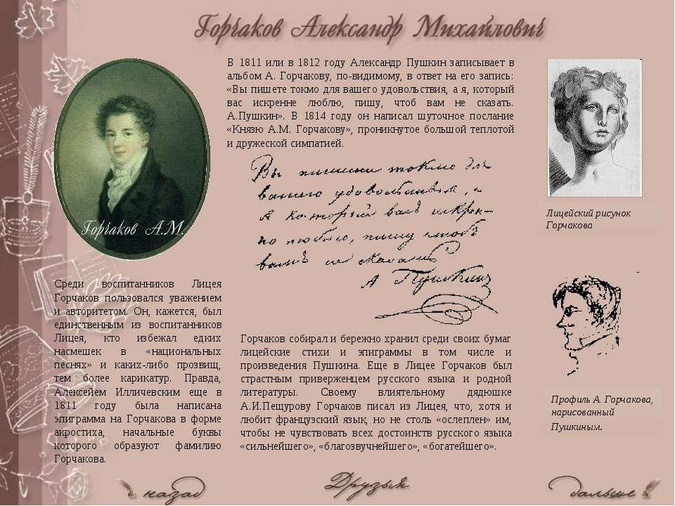 В 1811 или в 1812 году Александр Пушкин записывает в альбом А. Горчакову, по-...