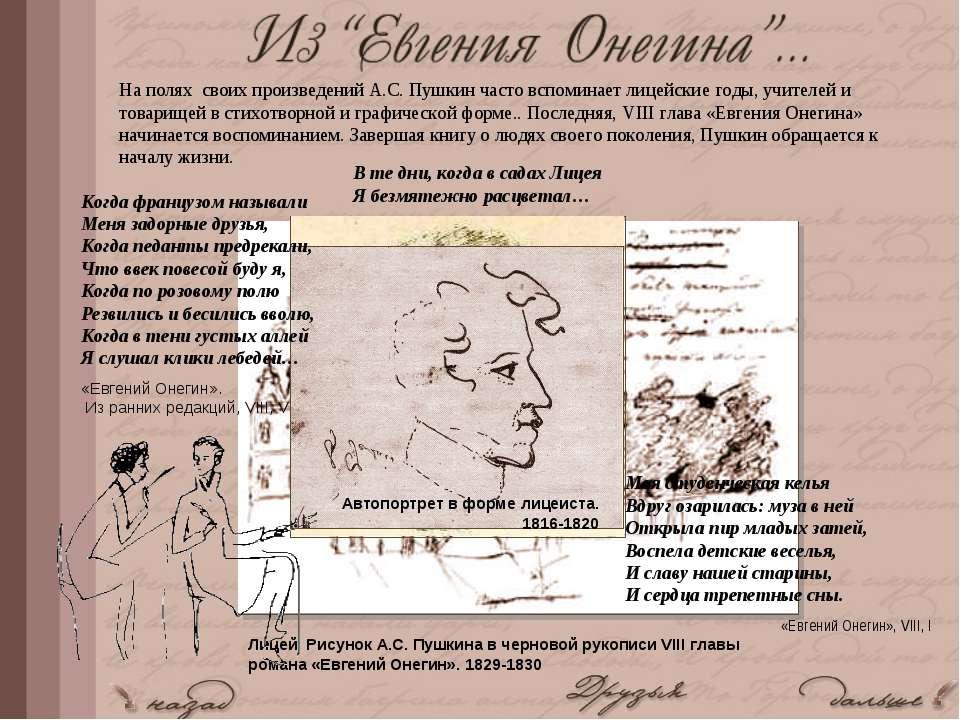 На полях своих произведений А.С. Пушкин часто вспоминает лицейские годы, учит...