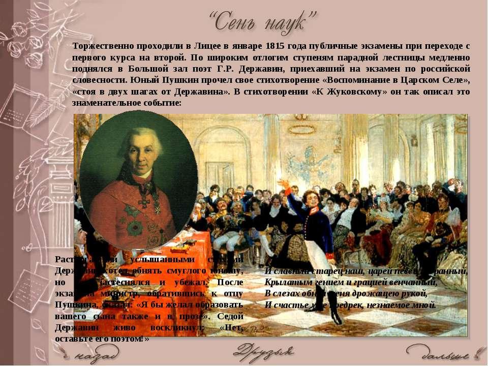Торжественно проходили в Лицее в январе 1815 года публичные экзамены при пере...