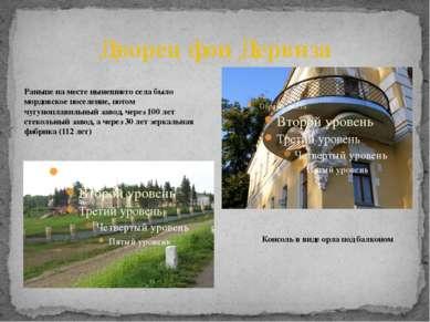 Дворец фон Дервиза Раньше на месте нынешнего села было мордовское поселение, ...