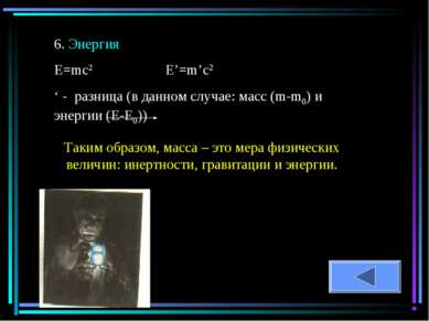 6. Энергия Е=mc2 E'=m'c2 ' - разница (в данном случае: масс (m-m0) и энергии ...