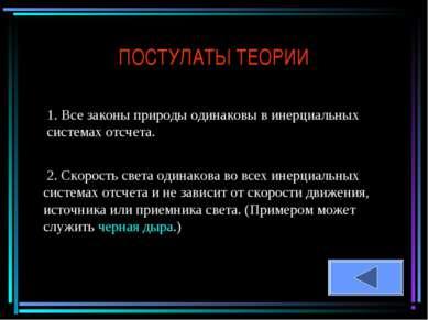 ПОСТУЛАТЫ ТЕОРИИ 1. Все законы природы одинаковы в инерциальных системах отсч...