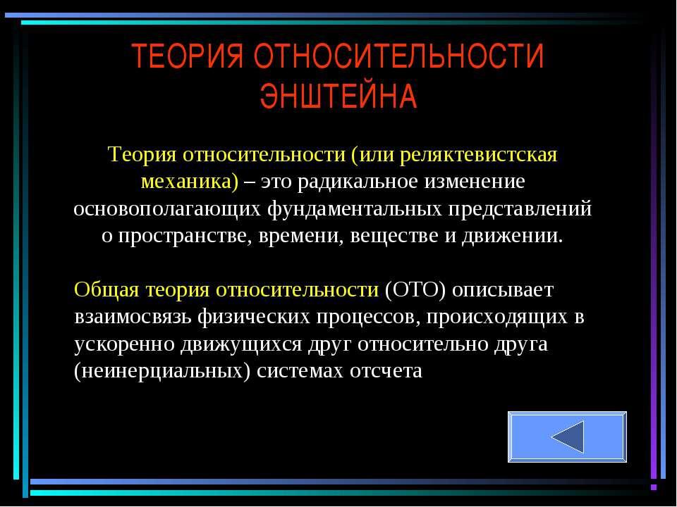 ТЕОРИЯ ОТНОСИТЕЛЬНОСТИ ЭНШТЕЙНА Теория относительности (или реляктевистская м...