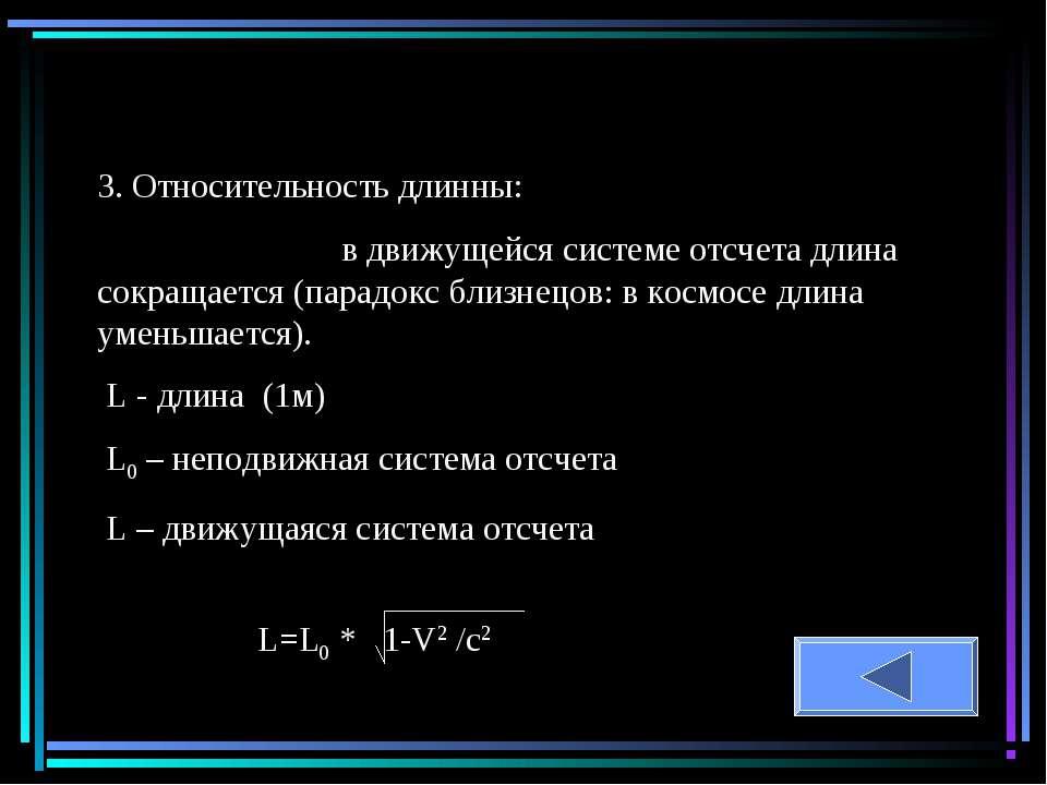 3. Относительность длинны: в движущейся системе отсчета длина сокращается (па...