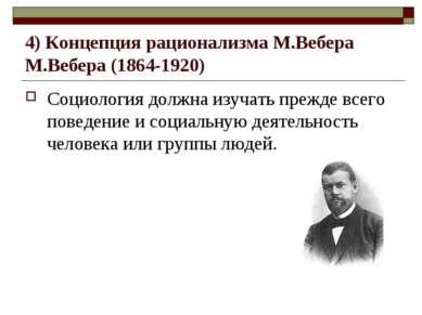 4) Концепция рационализма М.Вебера М.Вебера (1864-1920) Социология должна изу...