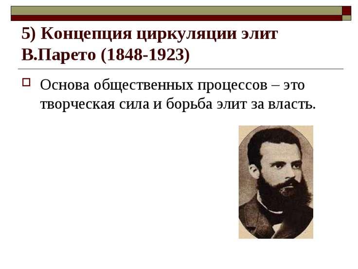 5) Концепция циркуляции элит В.Парето (1848-1923) Основа общественных процесс...