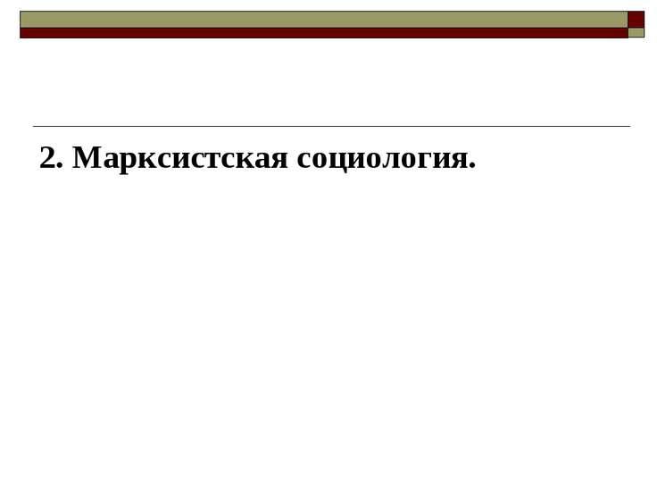 2. Марксистская социология.