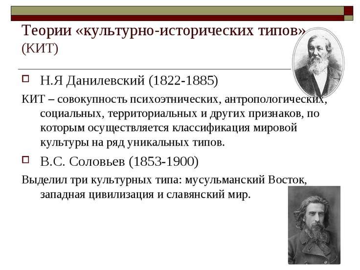 Теории «культурно-исторических типов» (КИТ) Н.Я Данилевский (1822-1885) КИТ –...