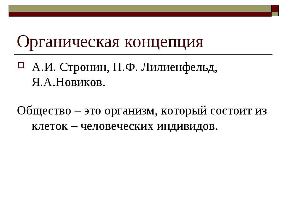 Органическая концепция А.И. Стронин, П.Ф. Лилиенфельд, Я.А.Новиков. Общество ...