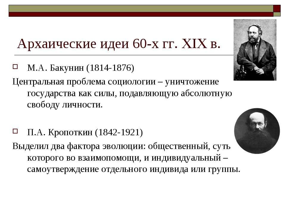 Архаические идеи 60-х гг. XIX в. М.А. Бакунин (1814-1876) Центральная проблем...