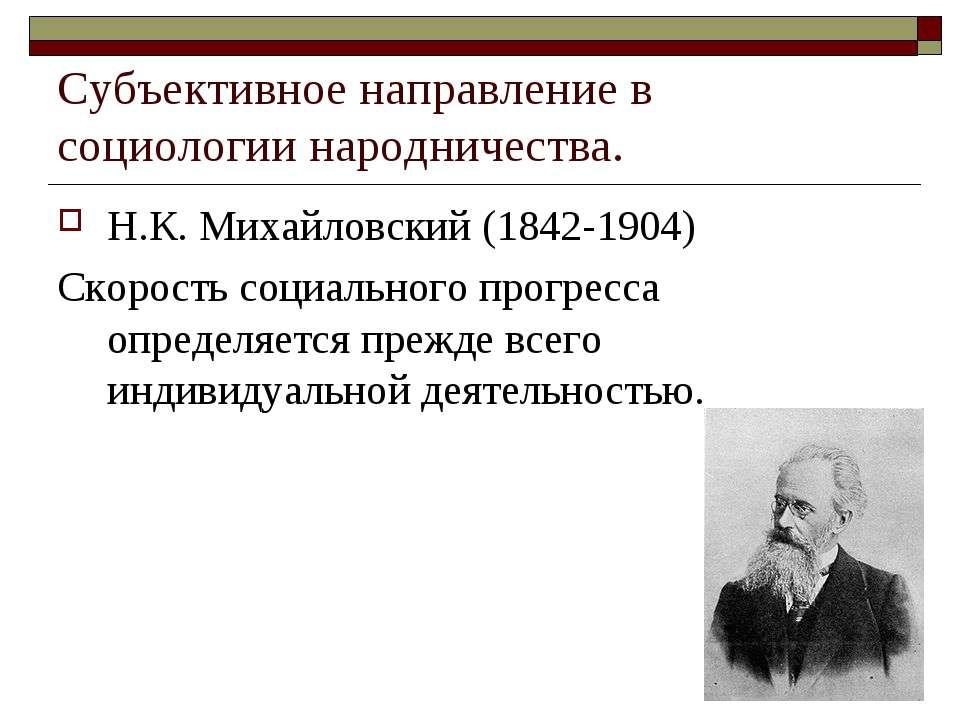 Субъективное направление в социологии народничества. Н.К. Михайловский (1842-...