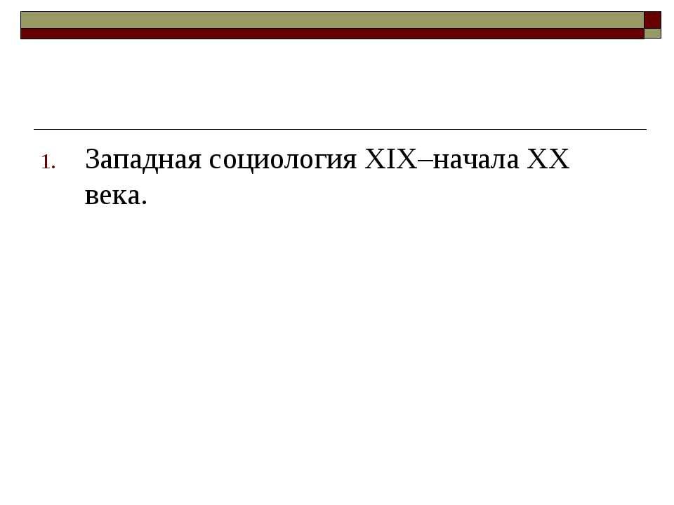Западная социология XIX–начала XX века.