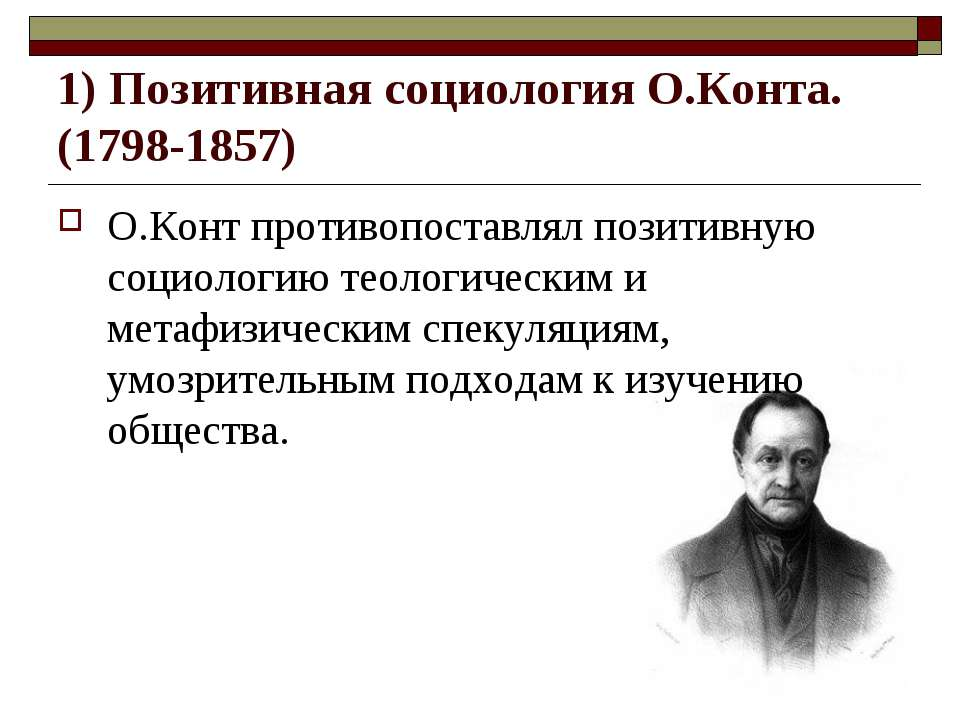 1) Позитивная социология О.Конта. (1798-1857) О.Конт противопоставлял позитив...