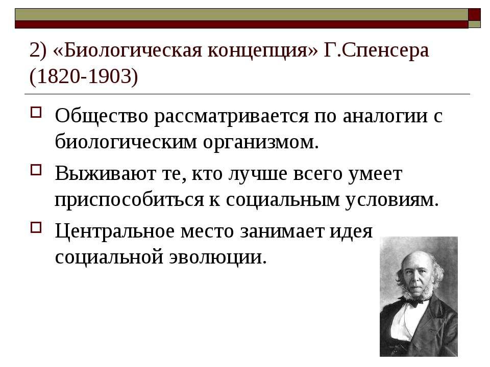 2) «Биологическая концепция» Г.Спенсера (1820-1903) Общество рассматривается ...