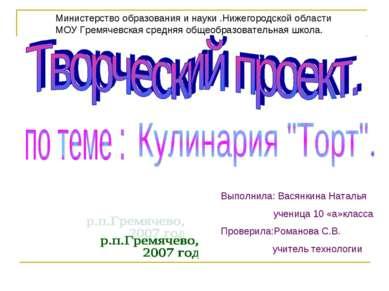 Министерство образования и науки .Нижегородской области МОУ Гремячевская сред...