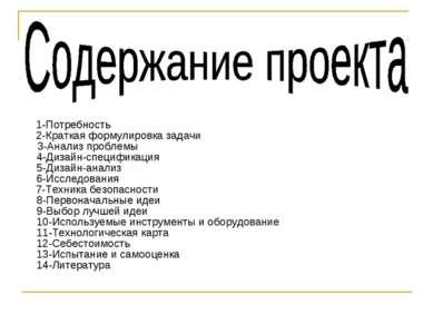 2-Краткая формулировка задачи 1-Потребность 3-Анализ проблемы 4-Дизайн-специф...