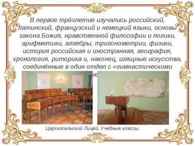 В первое трёхлетие изучались российский, латинский, французский и немецкий яз...