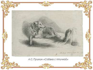 А.С.Пушкин «Собака с птичкой»