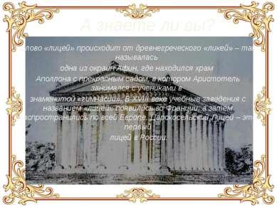 А знаете ли вы? Слово «лицей» происходит от древнегреческого«ликей»– так на...