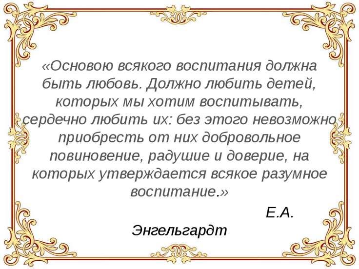«Основою всякого воспитания должна быть любовь. Должно любить детей, которых ...