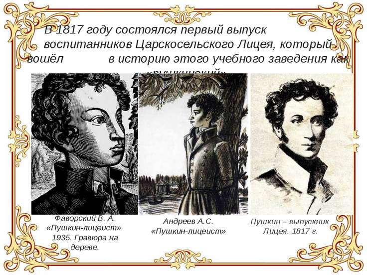 В 1817 году состоялся первый выпуск воспитанников Царскосельского Лицея, кото...