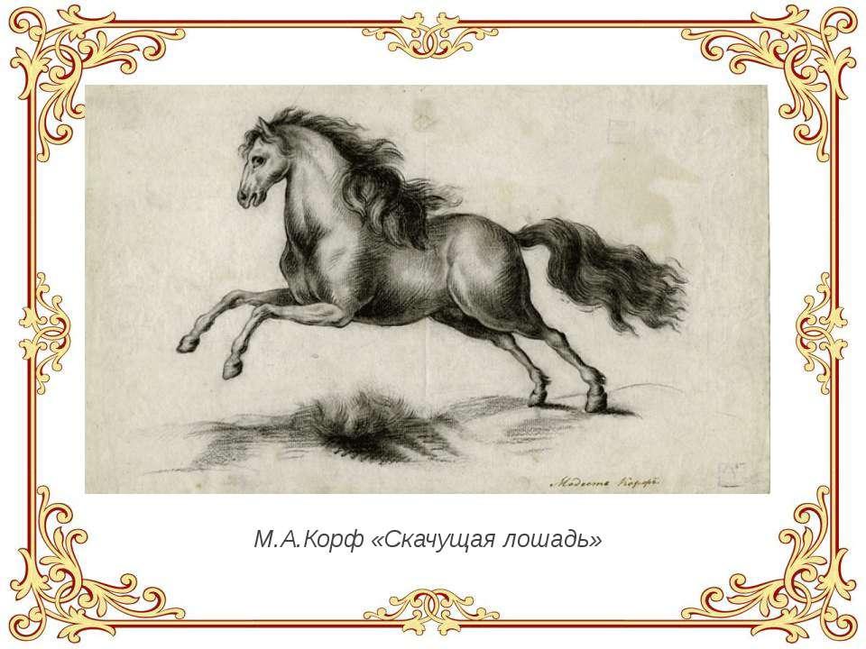 М.А.Корф «Скачущая лошадь»