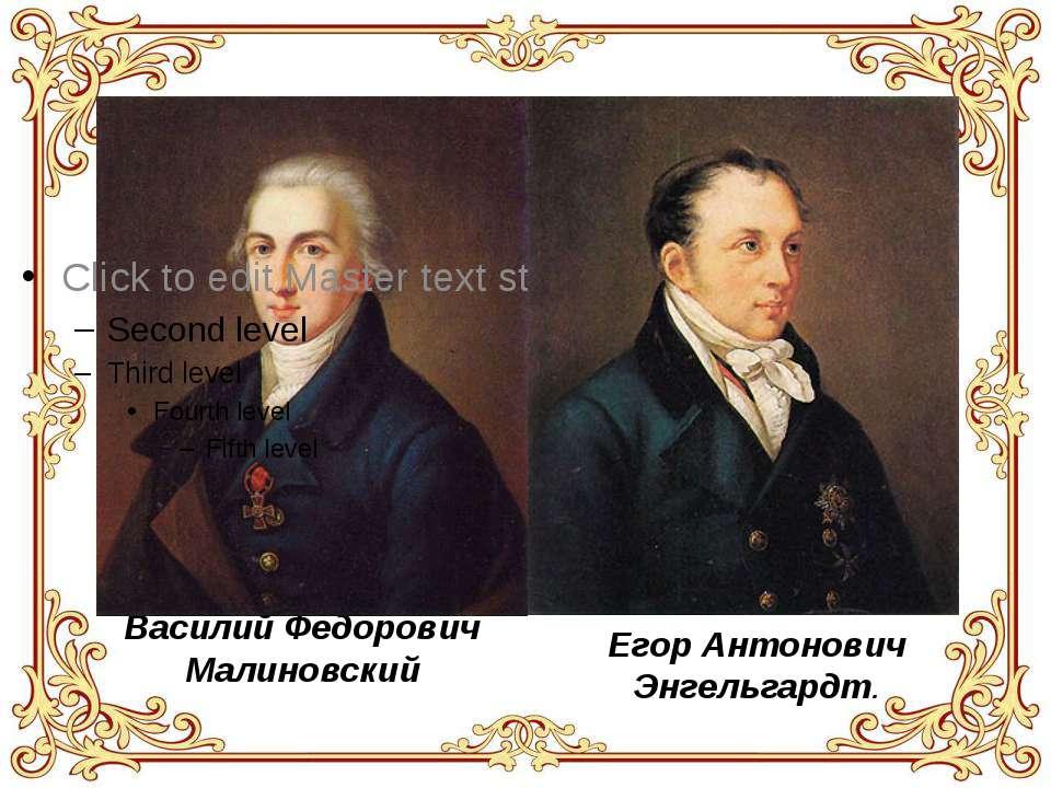 Василий Федорович Малиновский Егор Антонович Энгельгардт.