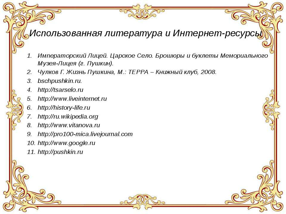 Использованная литература и Интернет-ресурсы Императорский Лицей. Царское Сел...