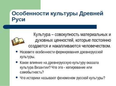 Особенности культуры Древней Руси Культура – совокупность материальных и духо...