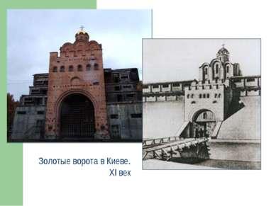 Золотые ворота в Киеве. XI век