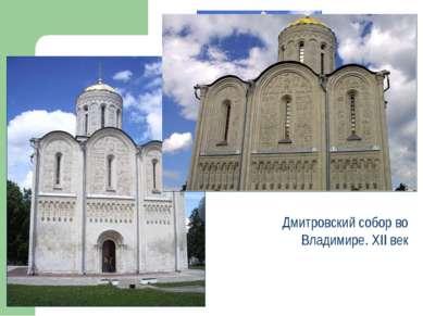 Дмитровский собор во Владимире. XII век