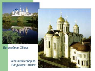 Успенский собор во Владимире. XII век Боголюбово. XII век