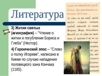 """3) Жития святых (агиография) – """"Чтение о житии и погублении Бориса и Глеба"""" (..."""